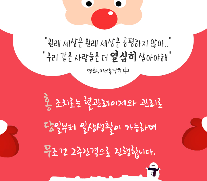 겨울이벤트 홍당무이벤트.png