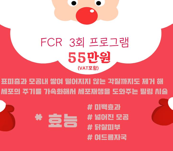 겨울이벤트 FCR프로그램.png