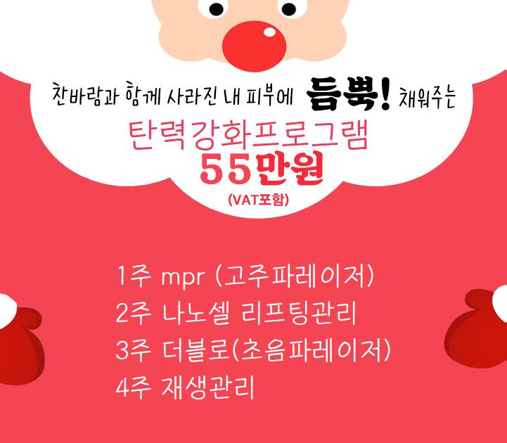 겨울이벤트 탄력강화프로그램.png