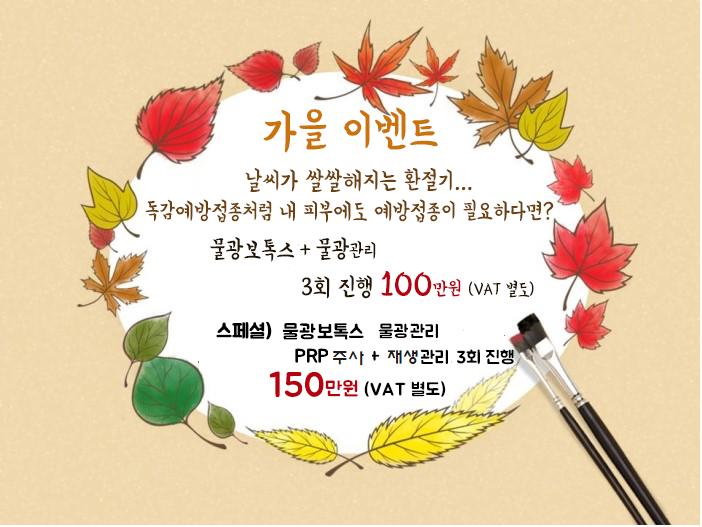 가을이벤트2.png