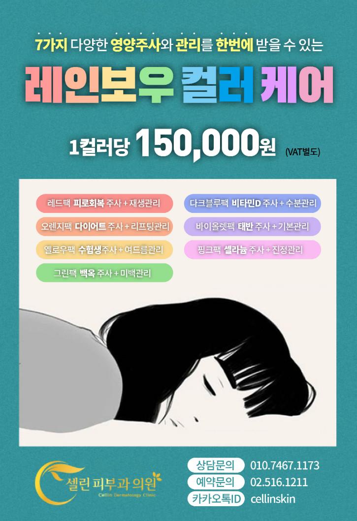 레인보우 컬레케어 수정가격.jpg