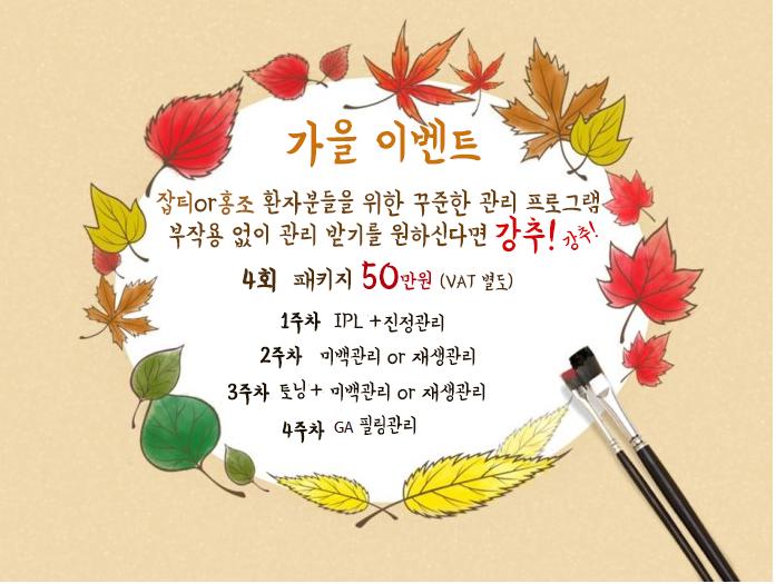 가을이벤트.png