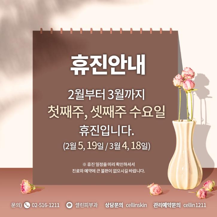 2-3월 휴지안내 수정본.png